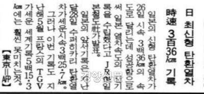 1991년 3월27일자 경향신문