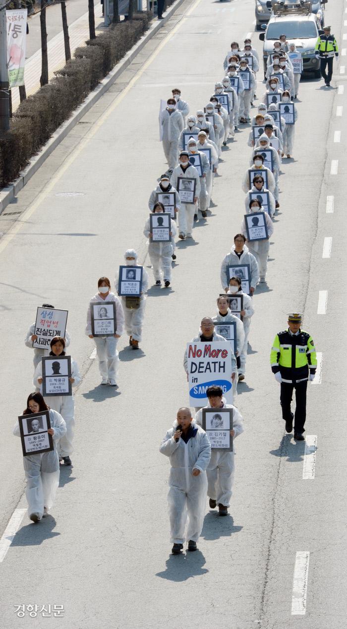 백혈병으로 사망한 황유미씨의 10주기를 맞아 삼성전자 산재사망 노동자를 추모하는 행진이 2017년 3월 진행됐다. / 강윤중 기자