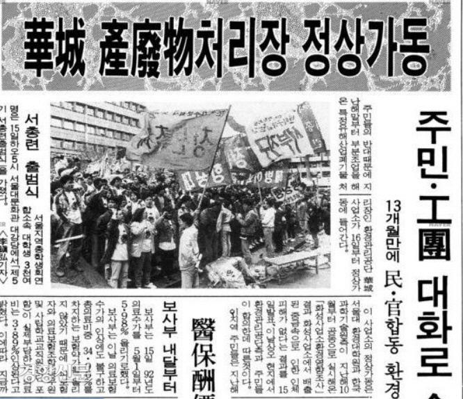 مقاله ای در آوریل سال آینده در کیونگ یانگ شینمون برای اطلاع رسانی اخبار در مورد عملکرد کاملاً طبیعی تصفیه خانه Hwaseong