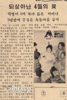 کیونگ یانگ شینمون در 2 آوریل 1961