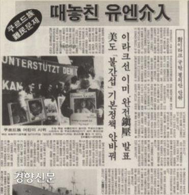 1991년 4월7일 경향신문