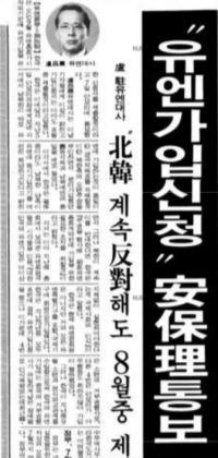 1991년 4월8일자 경향신문.