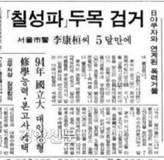 کیونگ یانگ شینمون ، 13 آوریل 1991