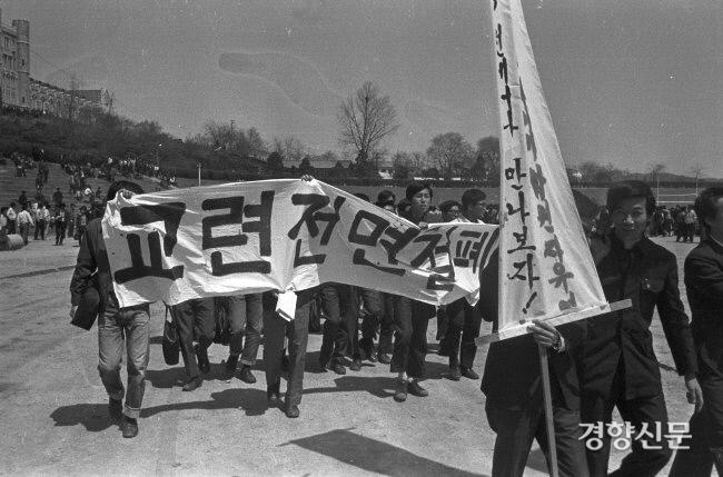 1971년 4월26일 교련 전면 철폐를 요구하며 시위를 벌이는 고려대학교 학생들의 모습. 경향신문 자료사진