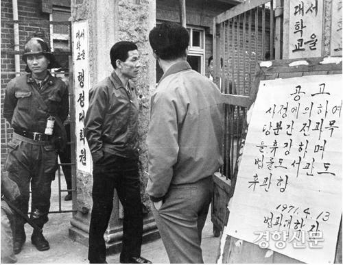 1971년 4월13일 교련 반대 시위로 서울대 법대 휴강과 도서관 휴관을 알리는 행정대학원 교문 앞 모습. 경향신문 자료사진