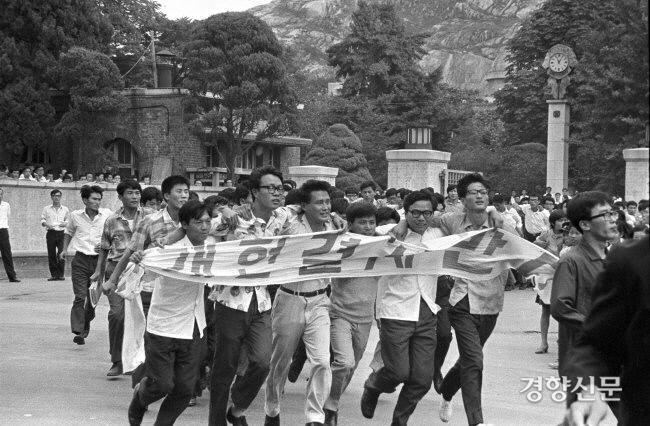 1971년 4월26일 고려대학교 학생들이 교련 전면 철폐를 요구하며 시위를 벌이고 있다. 경향신문 자료사진