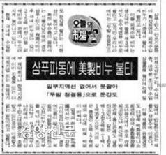 کیونگ یانگ شینمون ، 19 آوریل 1991