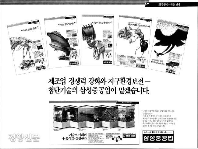 آگهی 1992 روزنامه صنایع سنگین سامسونگ / عکس روزنامه کیونگ یانگ