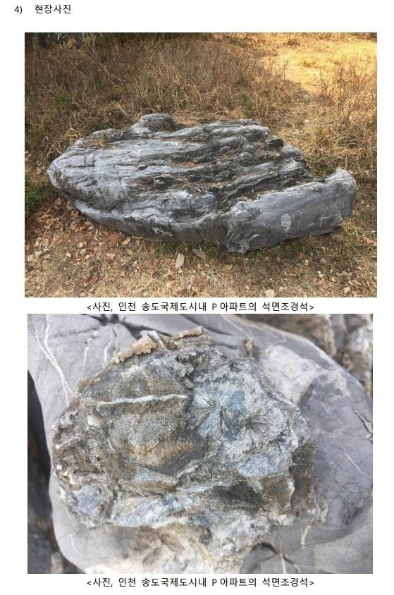 سنگ منظره حاوی آزبست در یک مجتمع آپارتمانی در شهر بین المللی Songdo ، اینچئون شناسایی شد.  تهیه شده توسط مرکز مدنی بهداشت محیط.