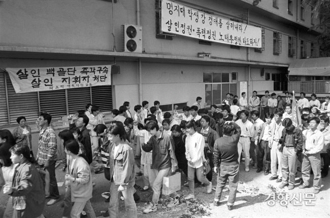 یک روز در ماه مه 1991 ، دانشجویان با فریاد