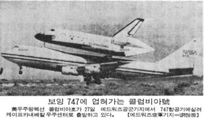 کیونگ یانگ شینمون ، 28 آوریل 1981