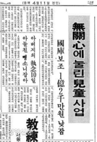 کیونگ یانگ شینمون ، 5 مه 1971
