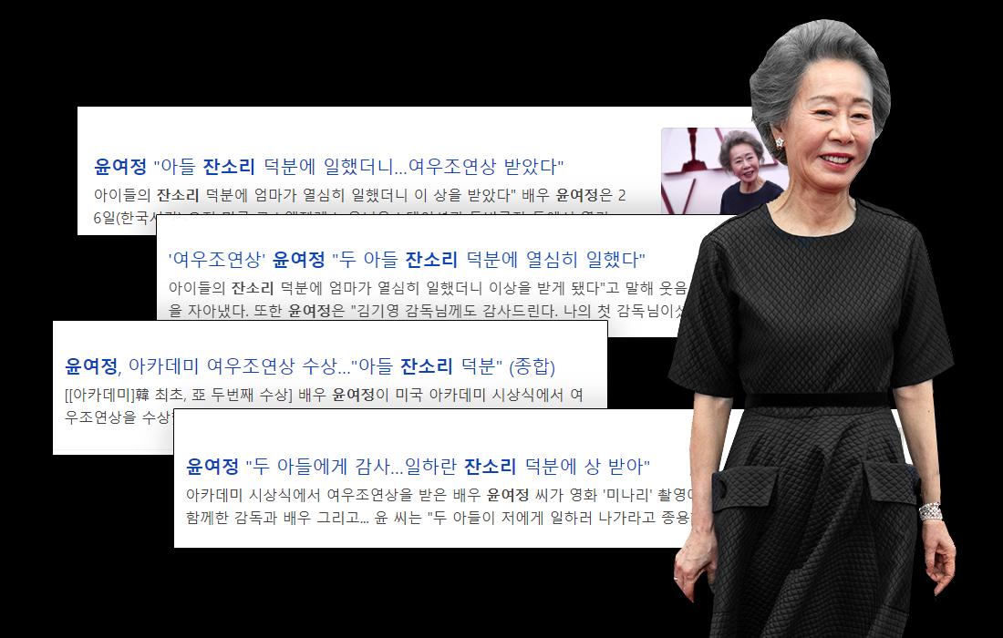 윤여정의 수상 소감을 '아들 잔소리'로 오역한 언론이 해야 할 것[플랫]
