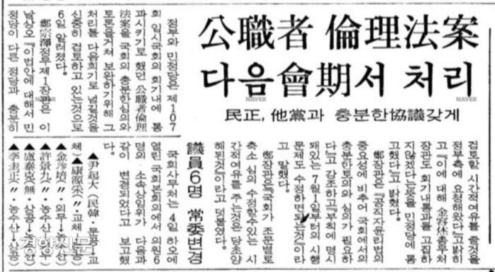 کیونگ یانگ شینمون در 6 مه 1981