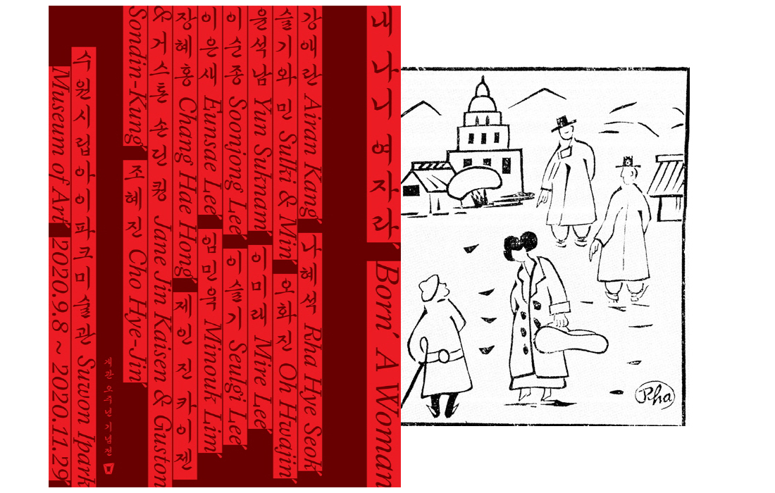 수원박물관 '내 나니 여자라' 포스터, 나혜석의 판화 '저것이 무엇인고'.