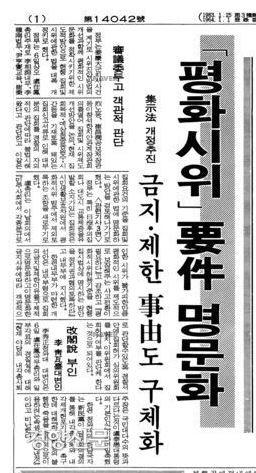 کیونگ یانگ شینمون در 7 مه 1991