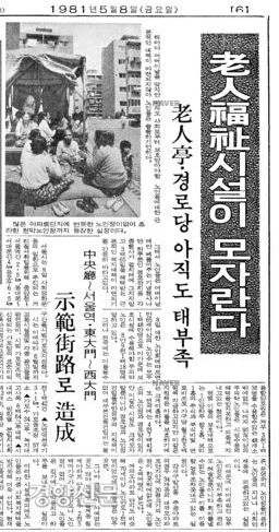 کیونگ یانگ شینمون در 8 مه 1981