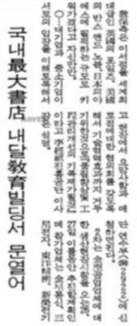 کیونگ یانگ شینمون در 11 مه 1981