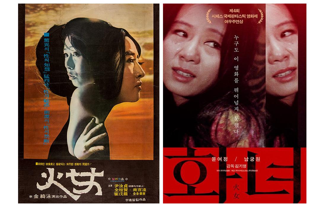 김기영 감독의 1971년 <화녀> 포스터, 50년만에 재개봉하는 <화녀> 포스터. 다자인소프트 제공