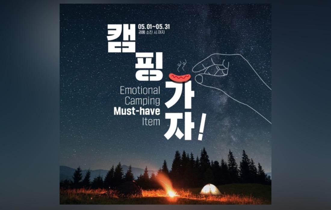 GS25의 '캠핑가자' 이벤트 포스터.