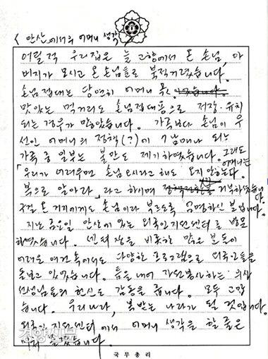 یادداشت نخست وزیر کیم هوانگ سیک