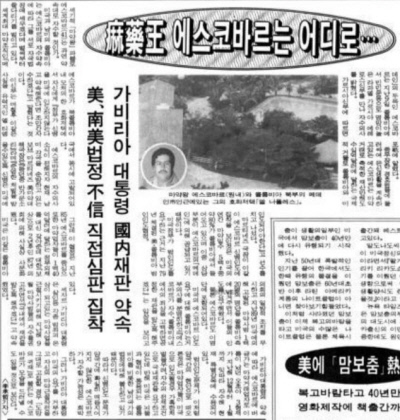 کیونگ یانگ شینمون ، 20 مه 1991