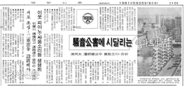 کیونگ یانگ شینمون ، 25 مه 1981