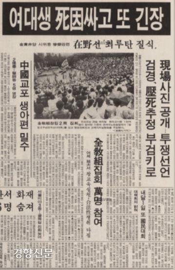 کیونگ یانگ شینمون در 27 مه 1991