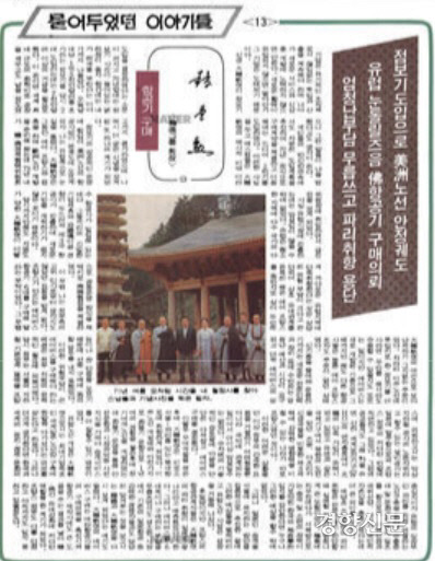 کیونگ یانگ شینمون ، 5 ژوئن 1991