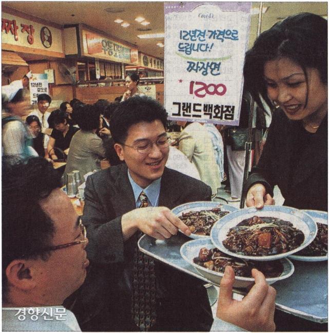 به افتخار دوازدهمین سالگرد افتتاح فروشگاه بزرگ گراند در سئول در 29 آوریل 1998 ، مراسمی برای فروش برخی از مایحتاج روزانه مانند جاژانگمیون 1200 وون با قیمتی که 12 سال پیش بود برگزار شد.  عکس روزنامه کیونگ یانگ.