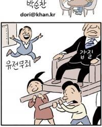 [장도리]2018년 4월 20일
