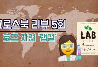 [크로스북리뷰] 호프 자런 '랩걸'…자서전의 새로운 경지 보여준 여성 과학자의 에세이