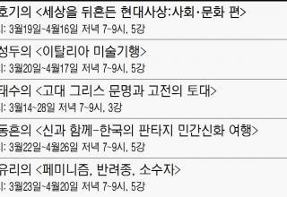 [알림]경향시민대학 수강생 모집
