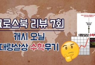 [크로스북리뷰] 캐시 오닐 '대량살상수학무기'…빅데이터 업계 인사이더의 내부고발