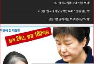 [알림]풍덩~ 빠져든다…손안의 경향신문
