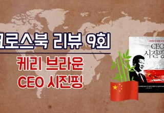 [크로스북리뷰] 케리 브라운 'CEO 시진핑'…중국 최고권력 '시황제'를 해부하다