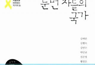 세월호 참사 추모 에세이집 '눈먼 자들의 국가' e-BooK 무료 배포
