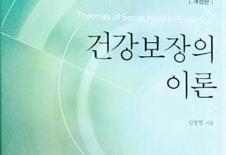 김창엽 서울대 보건대학원 교수 '건강보장의 이론' 개정판 출간