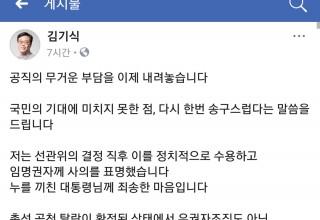 """김기식 """"선관위의 위법 판단, 솔직히 납득 어려워"""""""