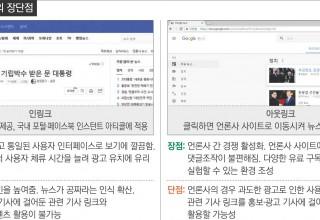 """[민주주의 위협하는 공룡 포털]③네이버, """"아웃링크 여부, 입장 밝혀달라"""" 언론사들에 요청"""