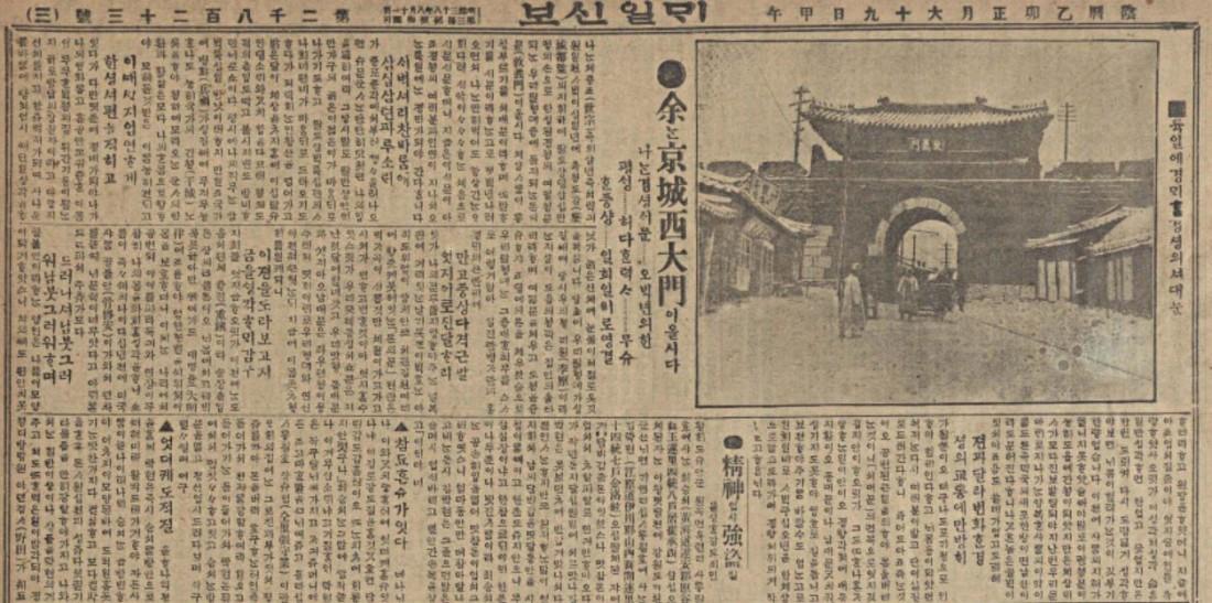 돈의문 철거소식을 의인화해서 알린 매일신보 1915년 3월4일자. '나는 서대문이올시다'라는 제목으로 철거의 안타까움을 전하고 있다.
