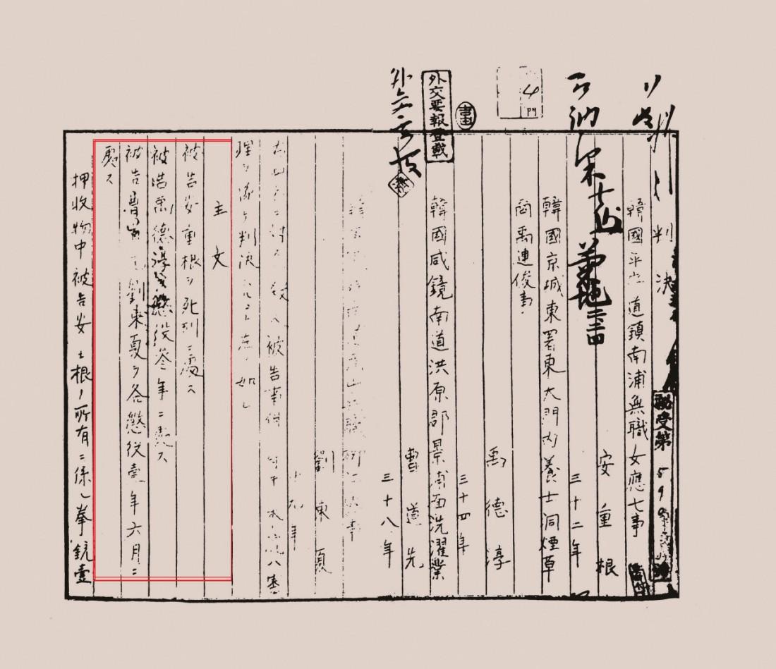 1910년 2월14일 관동도독부 지방법원의 안중근 의사 사형판결문. 핀결문은 '안중근은 사형, 우덕순은 징역 3년, 조도선과 유동하는 징역 1년6개월에 처한다'고 했다. 안중근 의사 기념관 제공