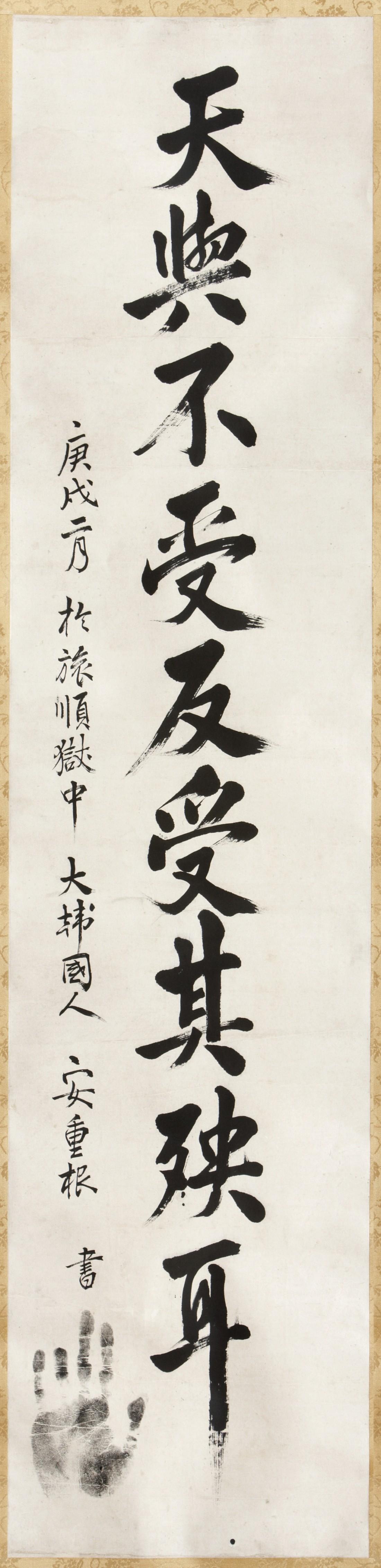 사람을 전율시키는 송곳 같은 필획이 돋보인다는 평을 받는 안중근 의사의 유묵(보물569-24호).