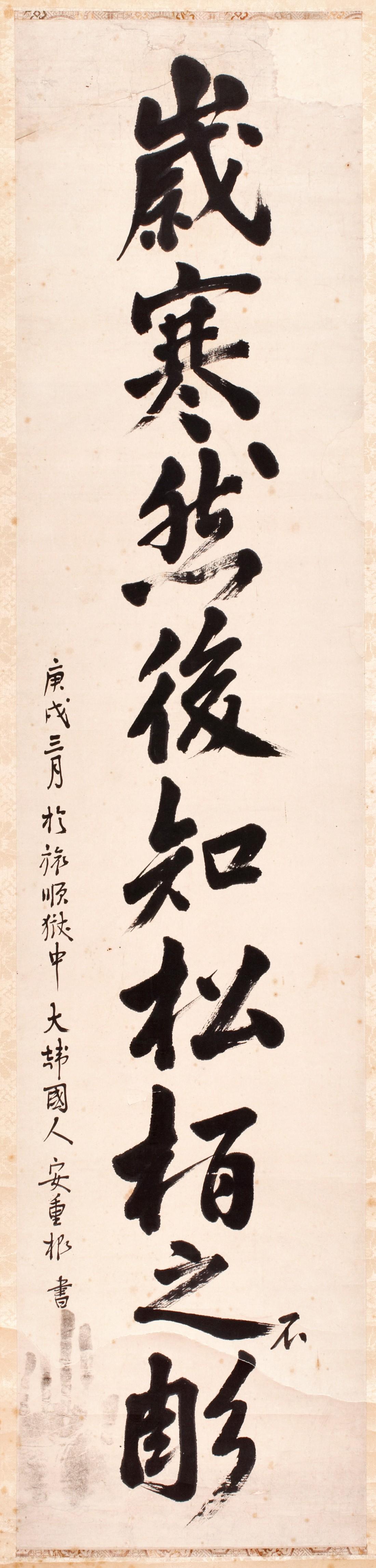 추사 김정희 '세한도'에서도 비슷한 문장이 등장하는 '날이 추운 뒤에야 소나무·잣나무가 시들지 않음을 안다'는 안중근 의사의 유묵.(보물 569-10호)