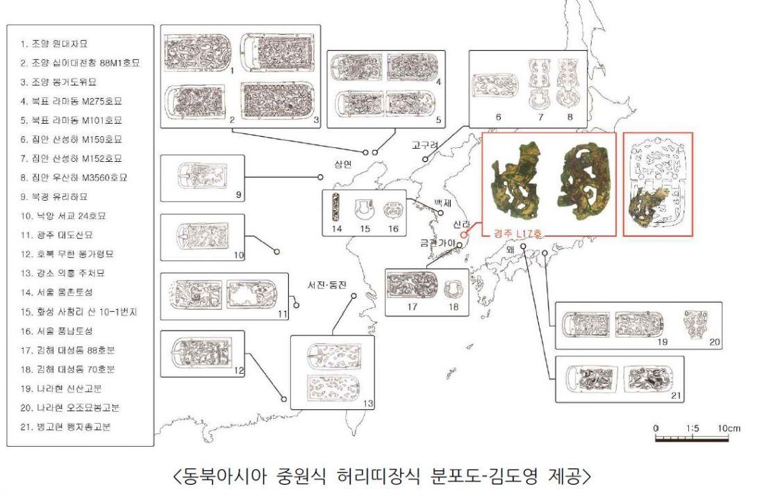 중국식 금동재 허리띠가 수출된 상황을 그려보았다. 당대의 명품인 중국제 허리띠는 고구려와 백제, 가야는 물론 일본열도에까지 수출됐음을 알 수 있다. 이번에 신라 최고위층 무덤에서도 확인된 것이다.