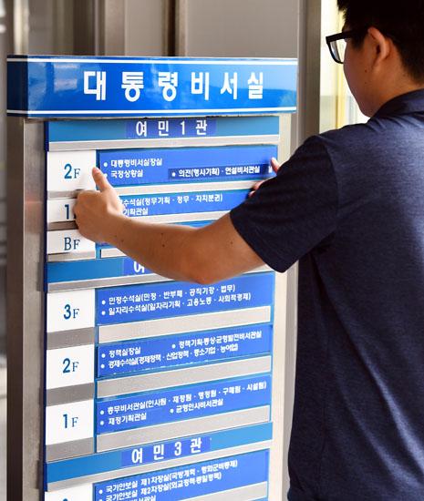5월 25일 청와대가 조직 개편된 부서 안내판을 여민관 1층에 설치하고 있다. 사진공동취재단