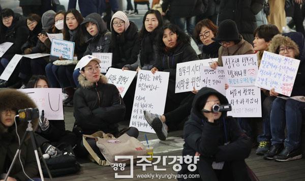 한국여성민우회 주최로 지난 2월 23일 '달라진 우리는 당신의 세계를 부술 것이다 - 강간문화의 시대는 끝났다' 집회에 참석한 여성들이 성폭력에 반대하는 손팻말을 들고 있다. / 김영민 기자