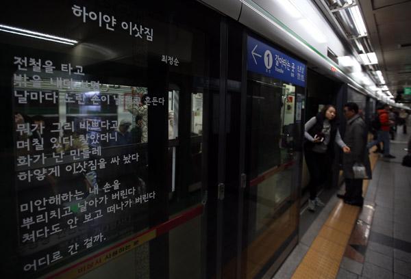 스크린도어가 설치된 서울지하철 2호선 시청역./연합뉴스