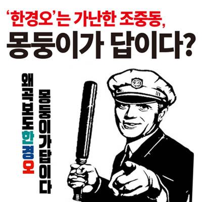 한·경·오 역시 기득권 '기레기' 집단이라는 비난을 담고 있는 웹자보. / 인터넷커뮤니티
