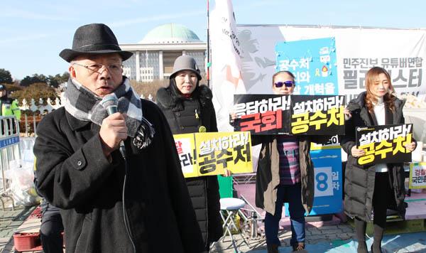 12월 19일 ><서울의 소리 > 백은종 대표가 국회 앞에서 공수처 설치를 요구하는 유튜브 방송을 하고 있다.